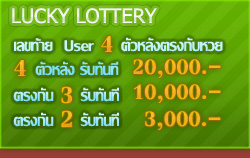 lotto lucky